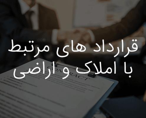 قرار داد های املاک و اراضی موسسه حقوقی داد و خرد