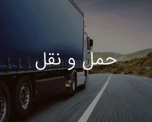 حمل و نقل داخلی و بین الملل موسسه حقوقی داد و خرد