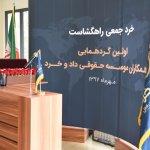 گردهمایی همکاران موسسه حقوقی داد و خرد مهرماه ۱۳۹۷