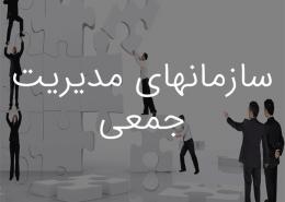 موسسه حقوقی داد و خرد-سازمانهای مدیریت جمعی