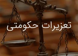 تعزیرات حکومتی-موسسه حقوقی داد و خرد