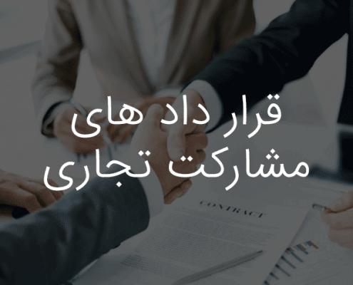 قراردادهای مشارکت تجاری-موسسه حقوقی داد و خرد