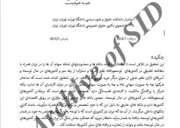 مقاله محدوديت هاي تملک سهام بانك ها در ايران با مطالعه تطبيقي-موسسه حقوقی داد و خرد