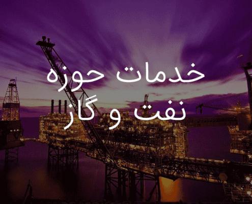خدمات حوزه نفت و گاز-موسسه حقوقی داد و خرد