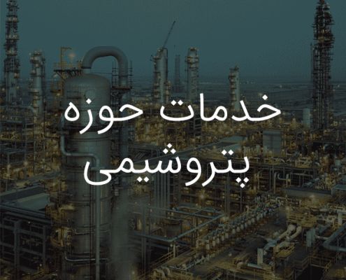 خدمات حوزه پالایشگاهی، پتروشیمی و فرآورده های نفتی-موسسه حقوقی داد و خرد
